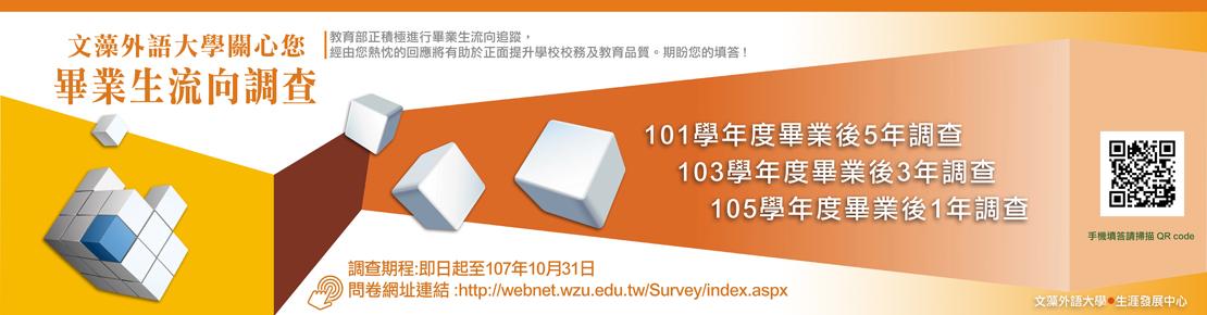 1070820-應屆畢業生流向調查