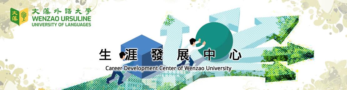 生涯發展中心logo(另開新視窗)