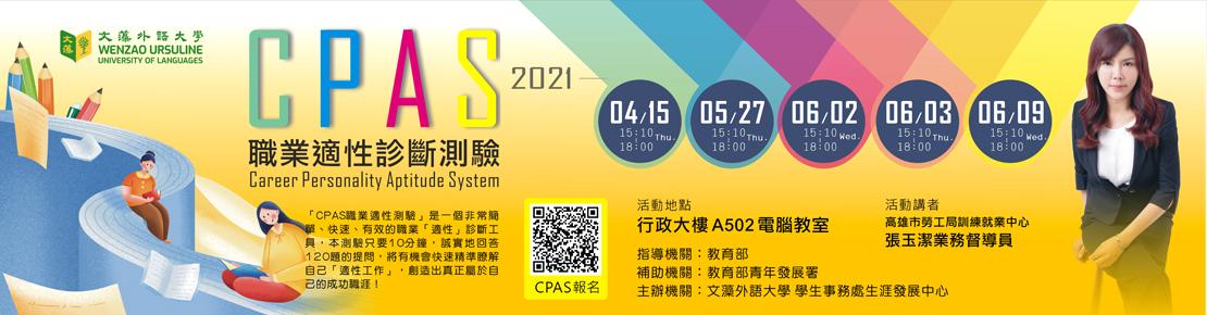 CPAS職涯適性診斷測驗(另開新視窗)